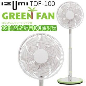 IZUMI TDF-100 GREEN FAN 12吋DC遙控靜音薄型立扇 公司貨 分期0利率 免運