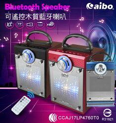 aibo L125 可遙控多功能 手提木質無線藍芽喇叭(AUX/隨身碟/TF卡/FM) 藍牙V3.0 長效電力 內附多功能遙控器 音箱 喇叭 A2DP