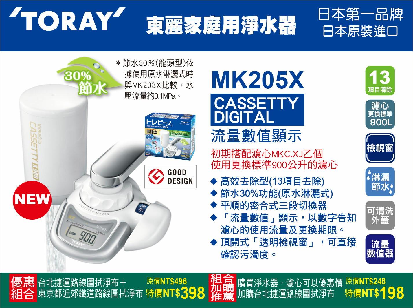 東麗淨水器 MK205X