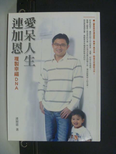 【書寶二手書T5/心靈成長_NBB】愛呆人生連加恩──複製幸福DNA_連加恩