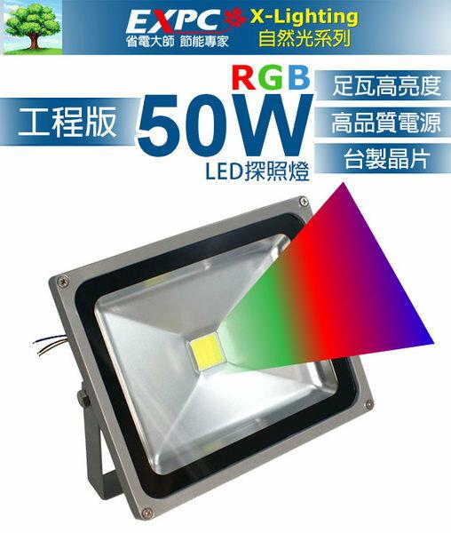 工程版 50W 彩色 七彩 LED 探照燈 投射燈 投光燈 附遙控器 防水型 AC100V~240V ☆EXPC X-LIGHTING☆
