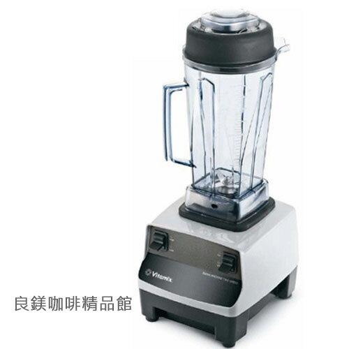 Vita-Mix 冰沙機  兩段高速冰沙機【10030】
