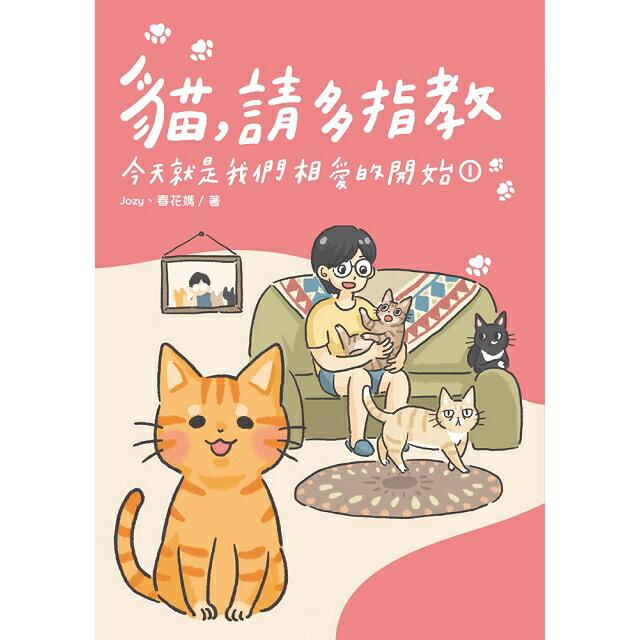 貓,請多指教1:今天就是我們相愛的開始 1