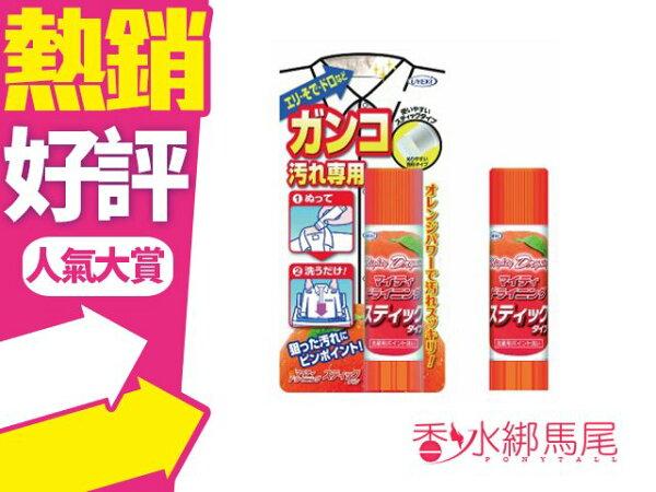 香水樂園:日本UYEKI橘子衣領去污劑35G衣領袖口專用清潔衣物專用口紅膠造型設計◐香水綁馬尾◐