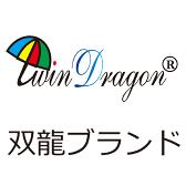 TwinDragon 雙龍