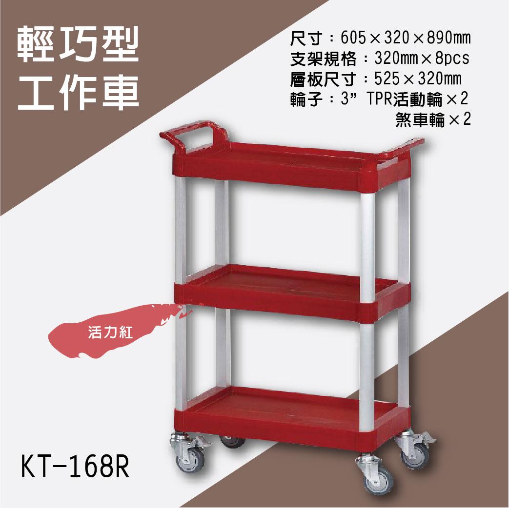 西瓜籽 KT-168R《輕巧型工作車》紅 工作車 手推車 隨時移動 餐車 工具車