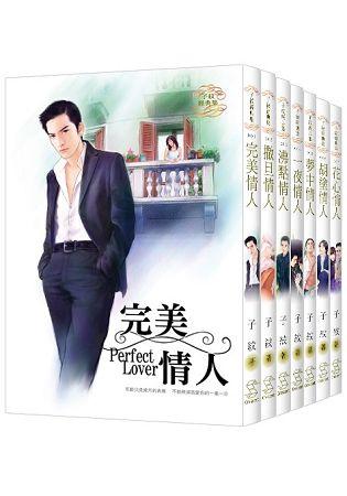 新月經典集子紋【七巧姻緣】系列全七冊