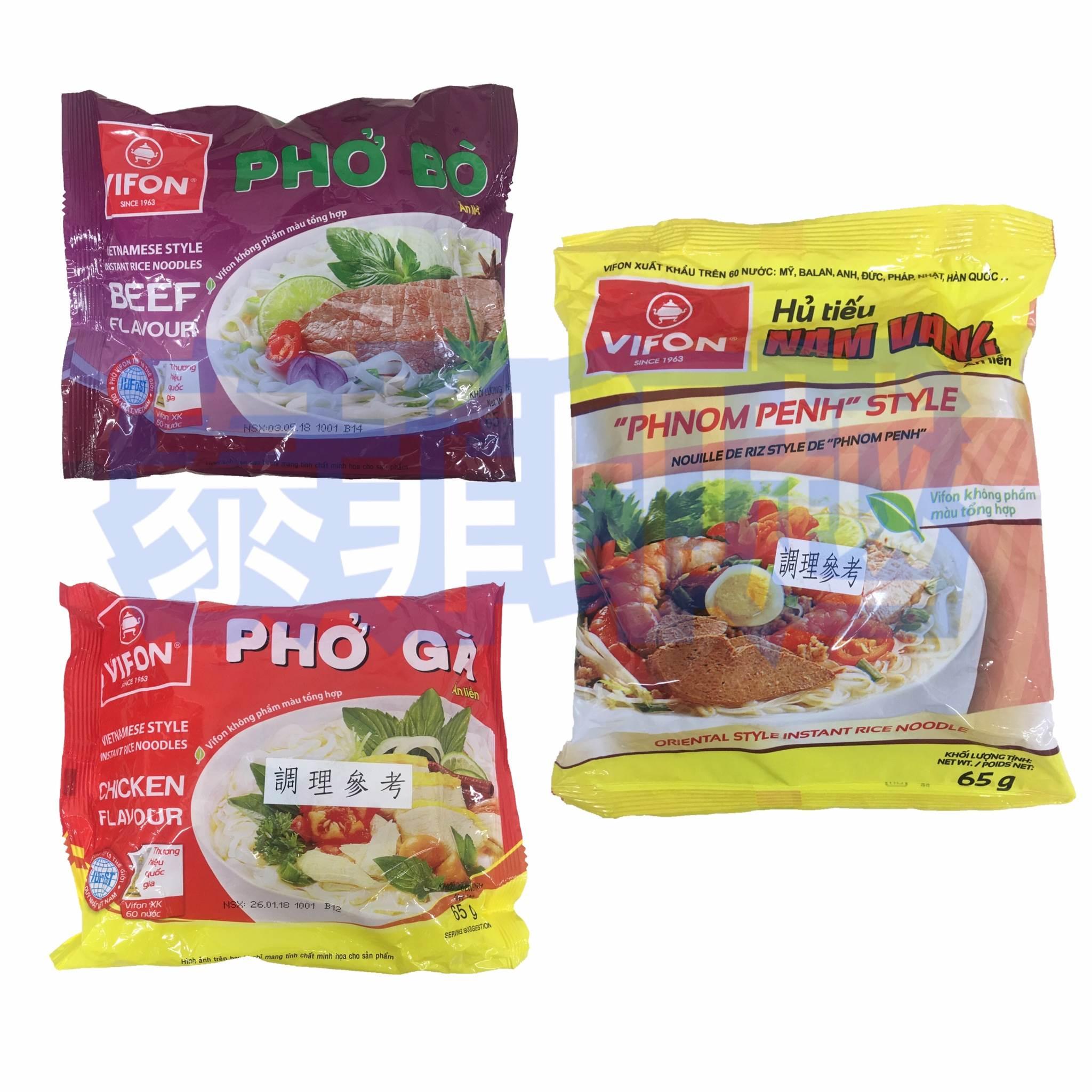 越南 VIFON Rice Noodle 速食湯河粉 牛肉河粉 雞肉河粉 海鮮河粉 65g