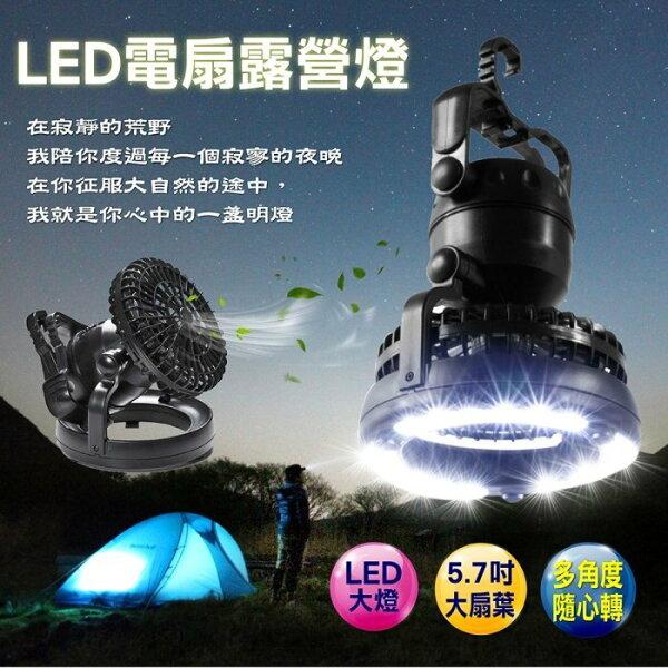 2合1戶外露營風扇強光燈登山釣魚溯溪露營照明燈戶外小夜燈釣魚燈登山工作燈生日