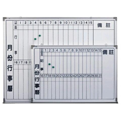 ~行事曆磁性白板~高密度行事曆白板1尺半×2尺HM152