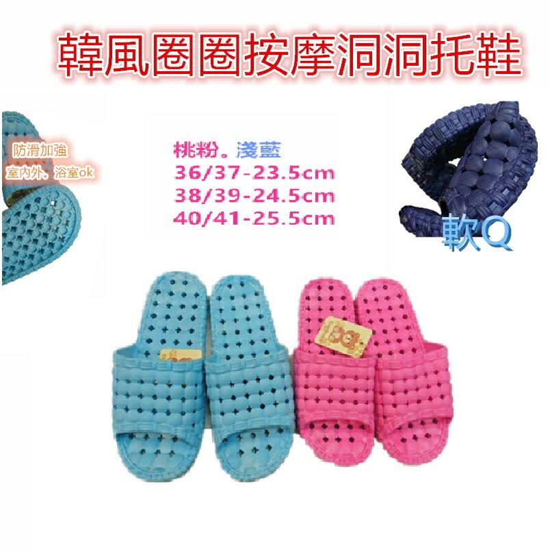 女拖鞋共2色韓版圈圈按摩拖鞋情侶拖鞋洞洞拖鞋尺寸:36-41碼 寬版一體成型防滑防水男女拖鞋,可當浴室拖鞋。