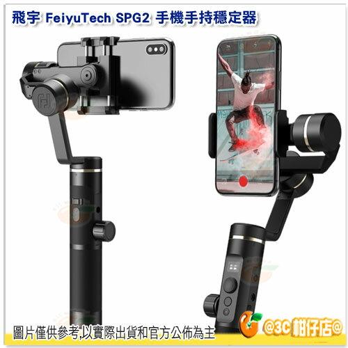 預購飛宇FeiyuSPG2手持穩定器星刃公司貨SPG2手機三軸穩定器跟焦防潑水直播抖音