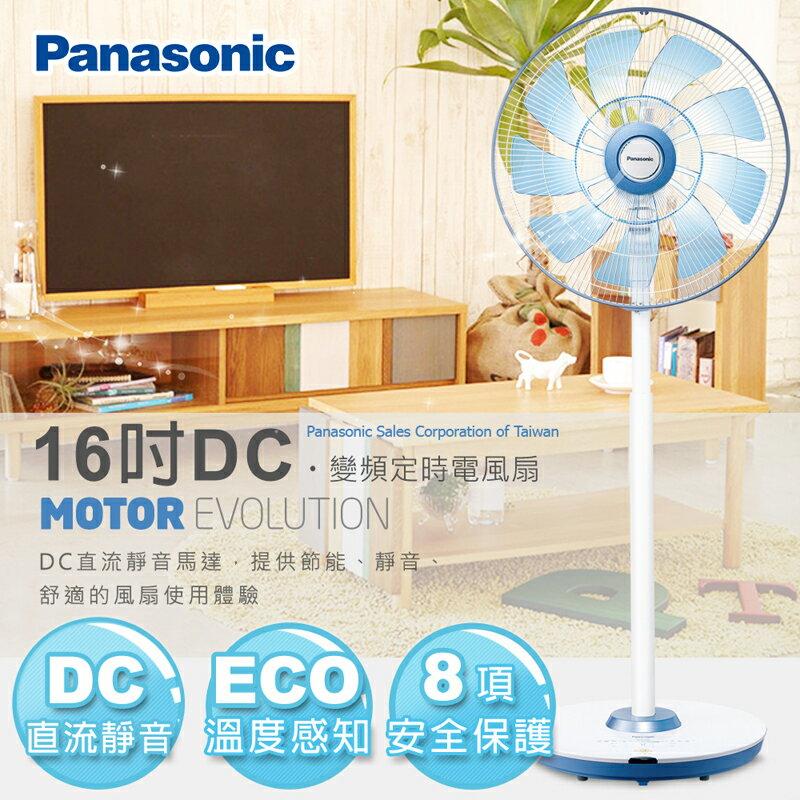 【Panasonic國際牌】16吋DC變頻定時立扇 / 酷勁藍F-L16DMD - 限時優惠好康折扣