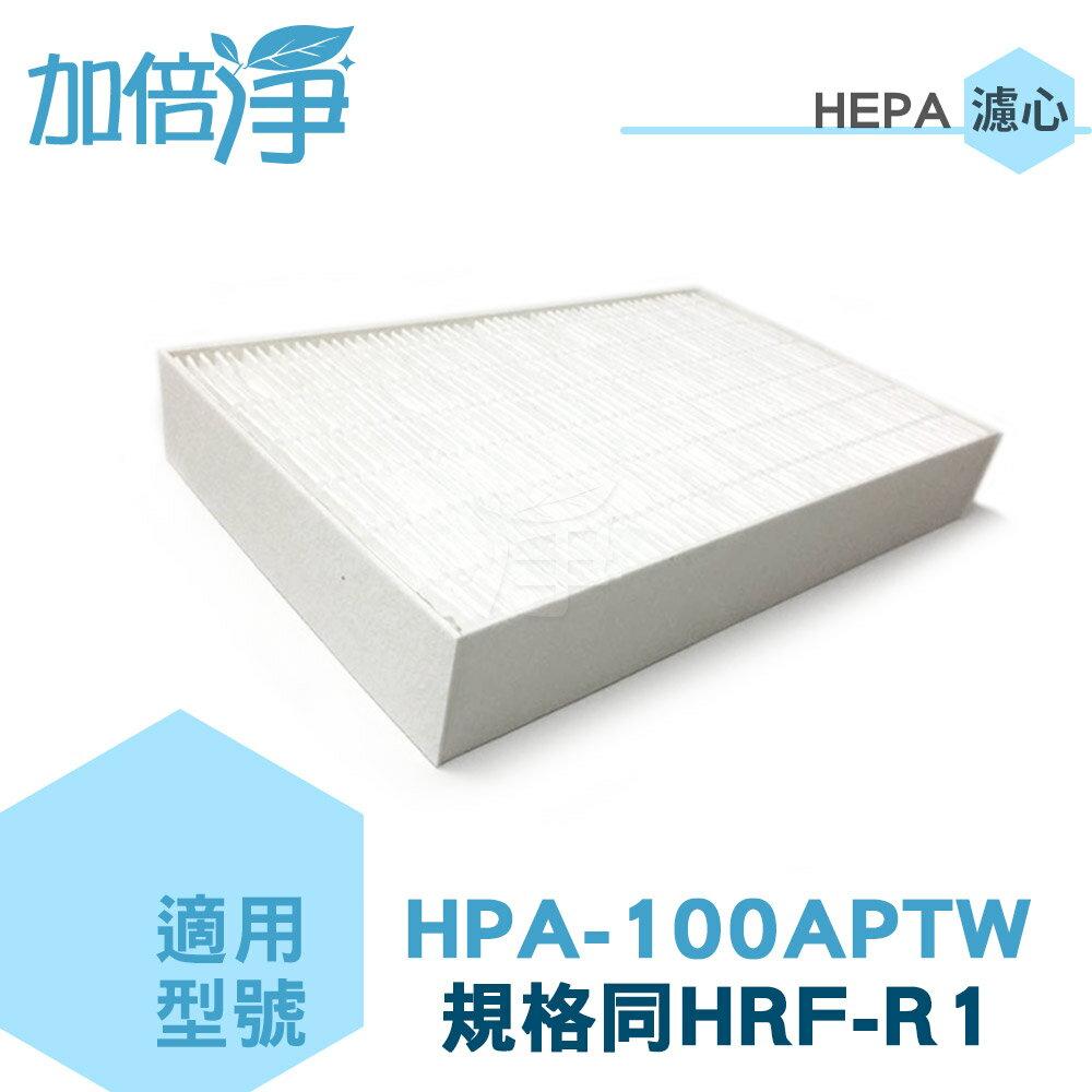 加倍淨 HEPA濾心適用 Honeywell空氣清淨機Console100、Console200機型 HEPA濾網(2入)