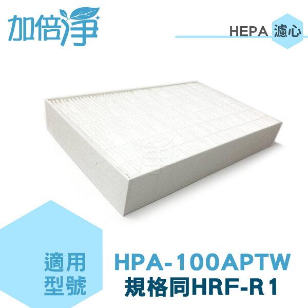 加倍淨HEPA濾心適用Honeywell空氣清淨機Console100、Console200機型HEPA濾網(2入)