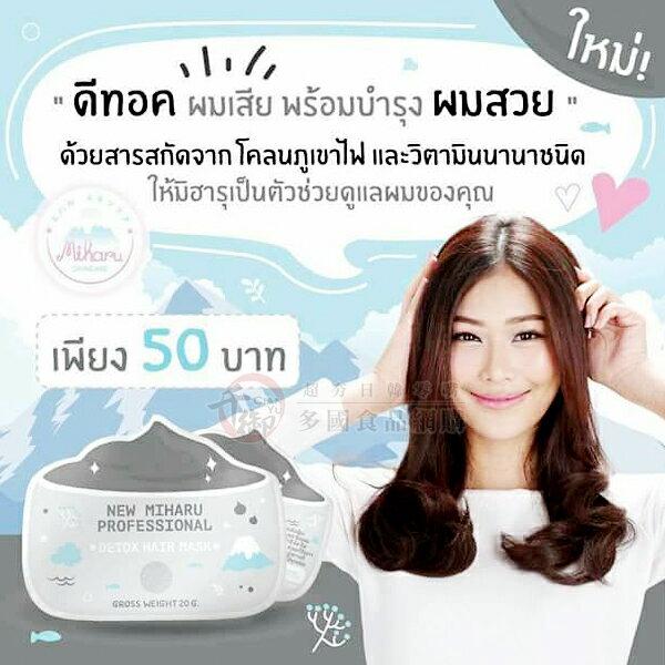 泰國MIHARU 公主系列火山泥髮膜20g [TH885032409]千御國際