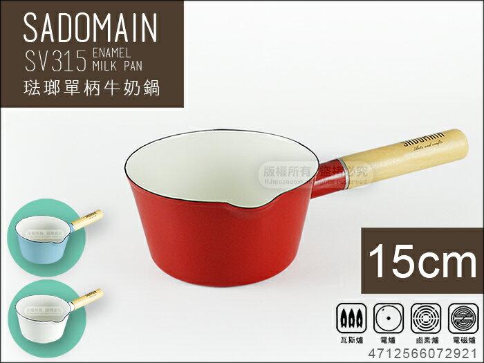 快樂屋?仙德曼 SADOMAIN 07-2921 琺瑯單柄牛奶鍋 15cm 雪平鍋 片手鍋 單柄湯鍋