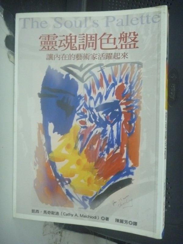 ~書寶 書T1/藝術_LLB~靈魂調色盤:讓內在的藝術家活躍起來_凱西‧馬奇歐迪 ~  好