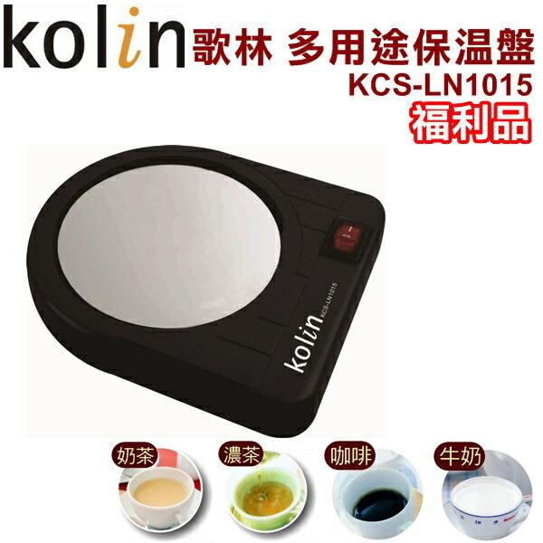 (福利品)【歌林】多用途保溫盤KCS-LN1015 保固免運-隆美家電 生活小物