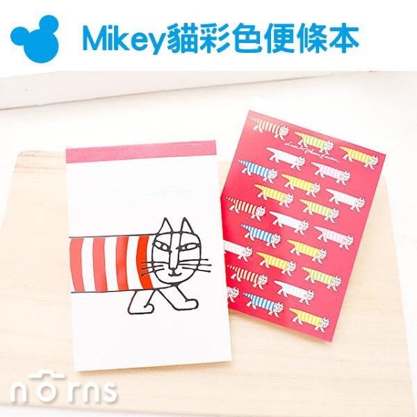 NORNS【Mikey貓彩色便條本】LisaLarson正版授權便條紙便簽MEMO紙文具瑞典