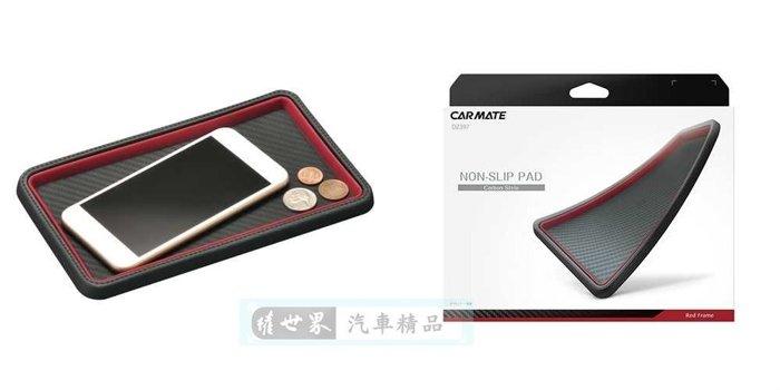權世界~汽車用品  CARMATE 車用 碳纖紋附紅框止滑墊 防滑墊  H120×W200