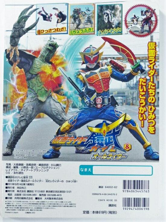 【秋葉園 AKIBA】假面騎士鎧武 & 全騎士 1号~鎧武 寫真 日文書 2