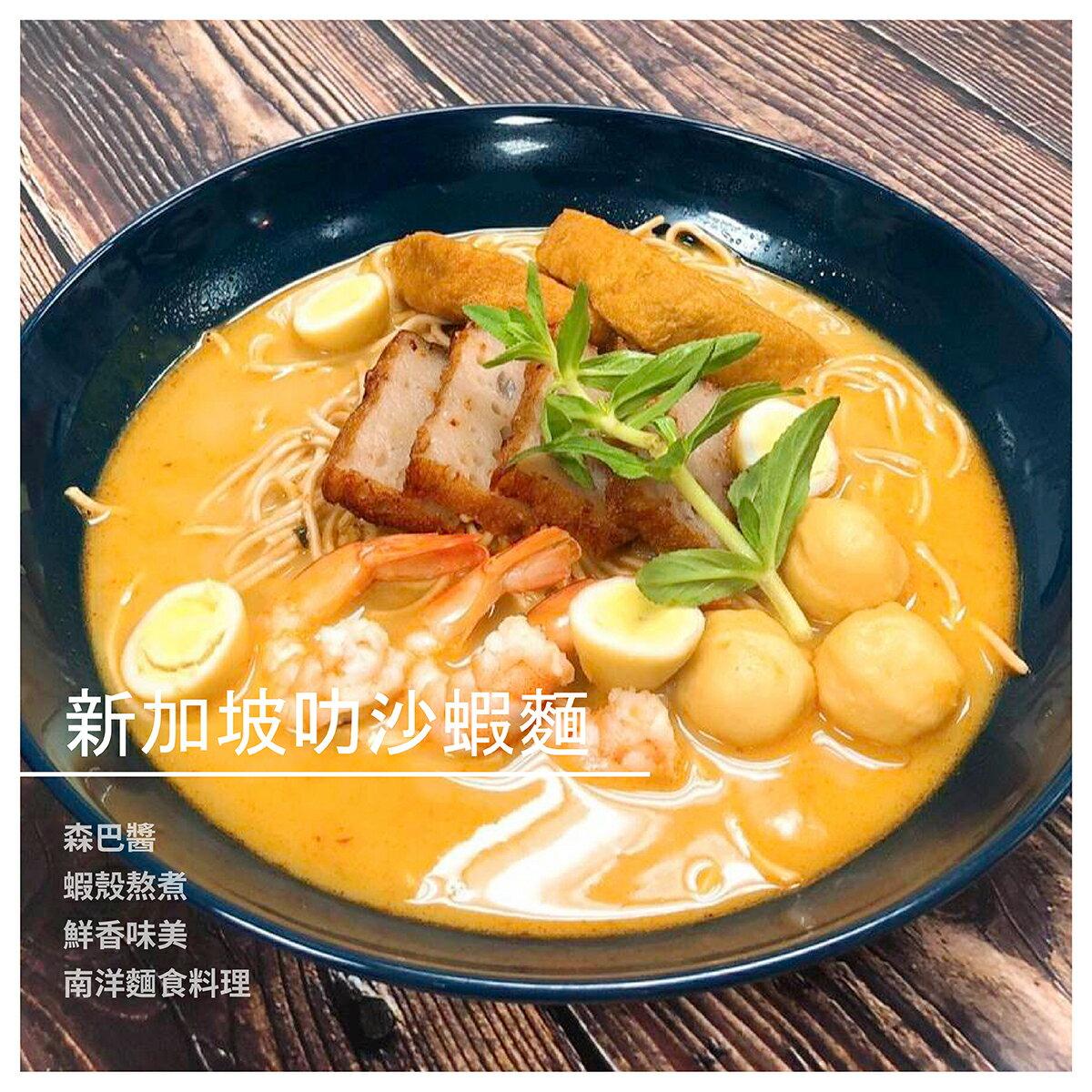 【鮮日嚐四季餐桌料理】新加坡叻沙蝦麵/份