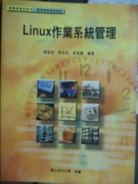 【書寶二手書T4/大學資訊_QOP】Linux作業系統管理_顏春煌