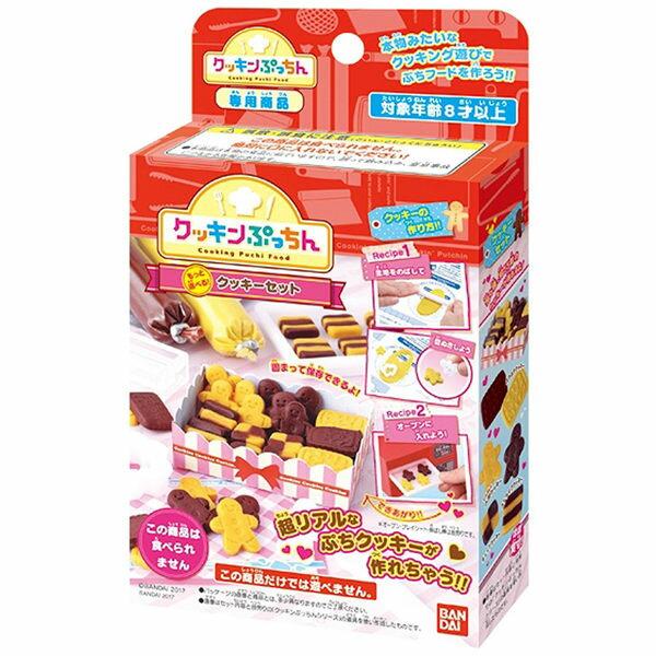 【魔法廚房】補充組-曲奇餅乾組