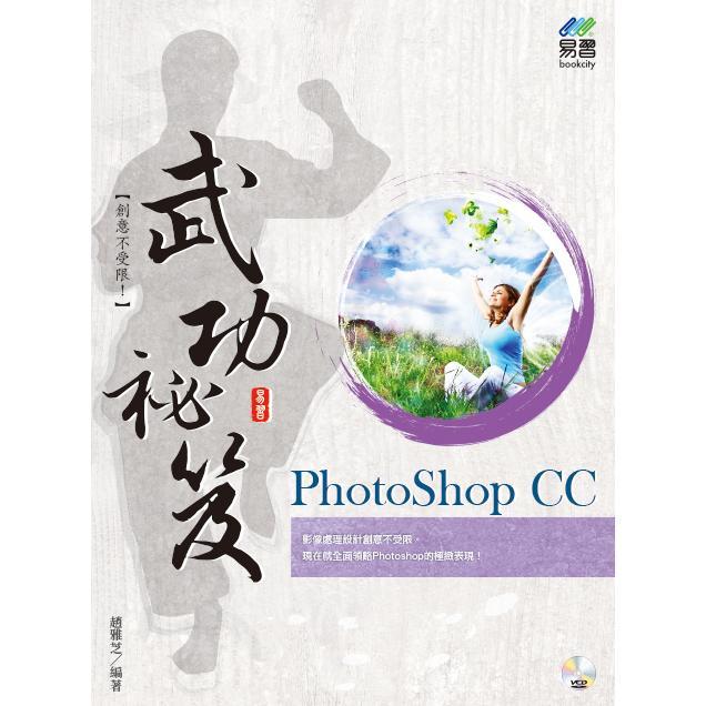 PhotoShop CC 武功祕笈 | 拾書所