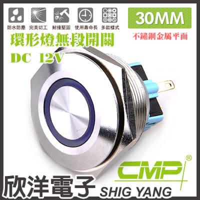※欣洋電子※30mm不鏽鋼金屬平面環形燈無段開關DC12VS3001A-12V藍、綠、紅、白、橙五色光自由選購CMP西普
