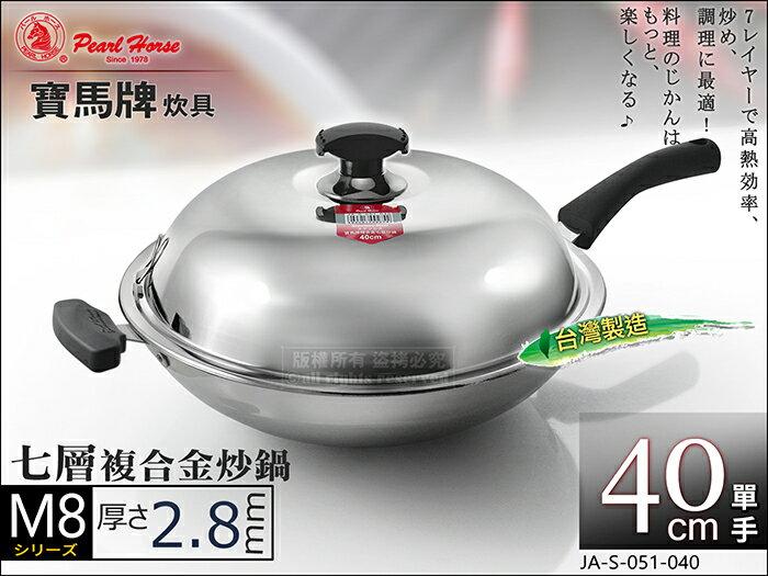 快樂屋?寶馬牌 M8 七層複合金炒鍋 40cm 單手 JA-S-051-040A 厚2.8mm 不鏽鋼炒菜鍋 另售牛頭牌 膳魔師