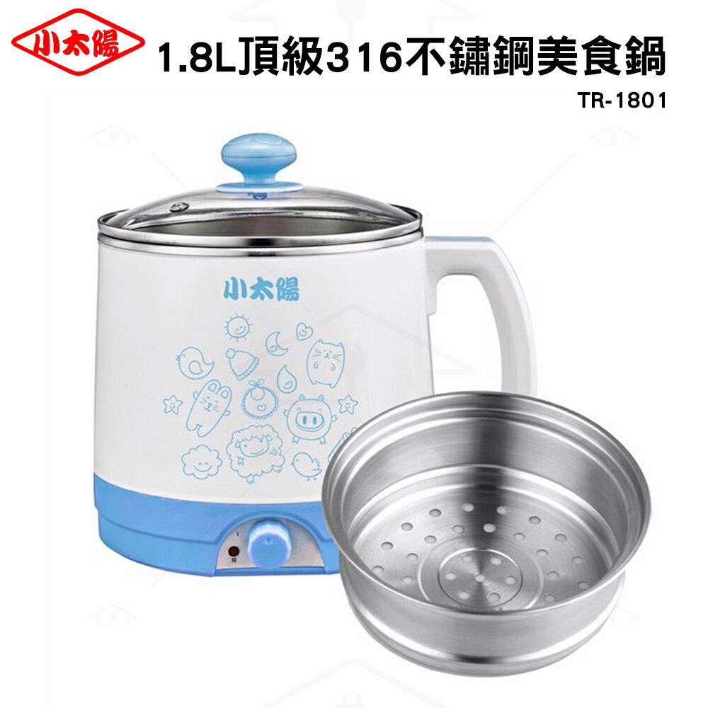 小太陽 1.8L頂級316不鏽鋼美食鍋 TR-1801