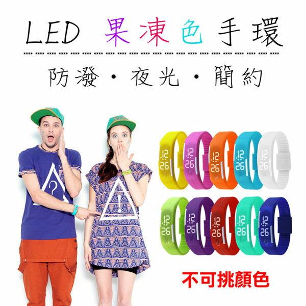 【Pureone】【不挑色】LED發光 運動 手錶 手環 路跑 跑步 對錶 情侶錶 觸控手錶 果凍錶