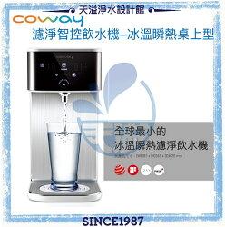 【Coway】濾淨智控飲水機 冰溫瞬熱桌上型 CHP-241N【贈安裝】【全球最小瞬熱飲水機】