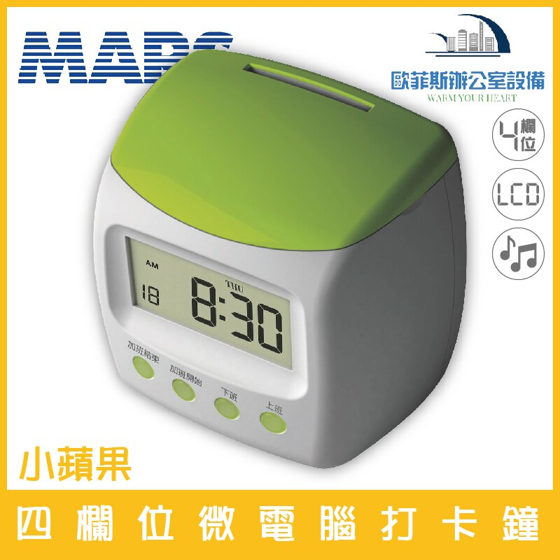 MARS 小蘋果 四欄位微電腦打卡鐘 數位IC控制 內建記憶體