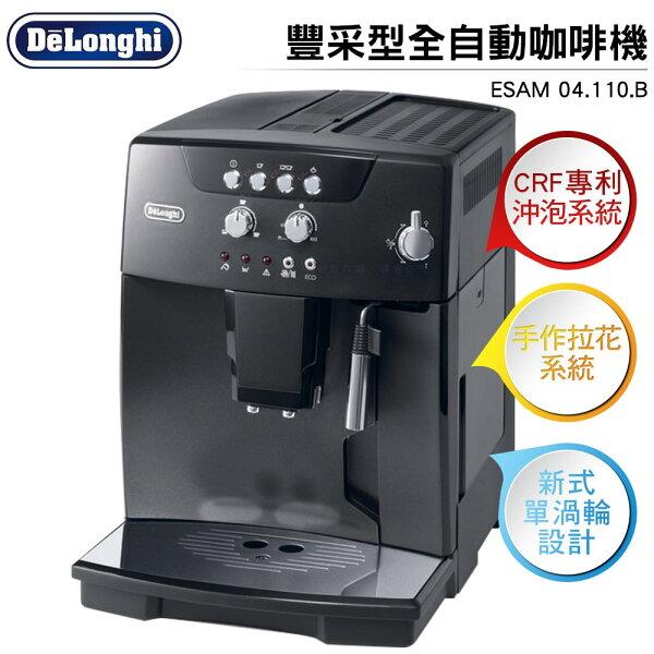 Delonghi迪朗奇豐采型全自動咖啡機ESAM04.110.B