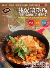 我愛鑄鐵鍋,日日幸福的美味提案:飯麵主食、家常料理、宴客料理、煲湯甜點,70道簡單易上手的Multee料