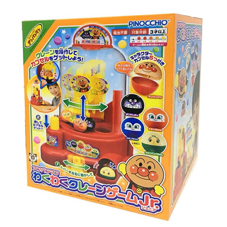 Anpanamn 麵包超人細菌人 藍精靈 小病毒 夾娃娃機 扭蛋球 迷你夾娃娃機 日本進口正版 313521