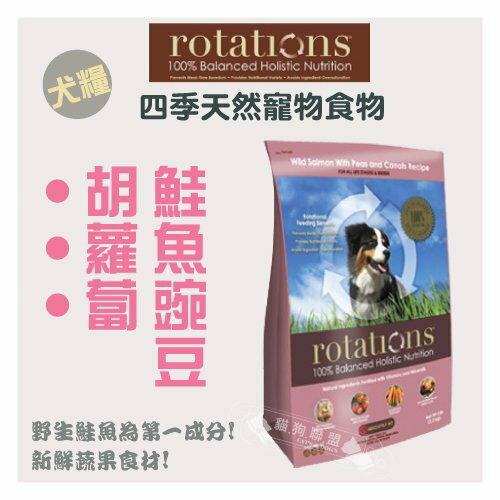 +貓狗樂園+ rotations四季【天然寵物食品。犬糧。鮭魚豌豆胡蘿蔔。5磅】710元 - 限時優惠好康折扣