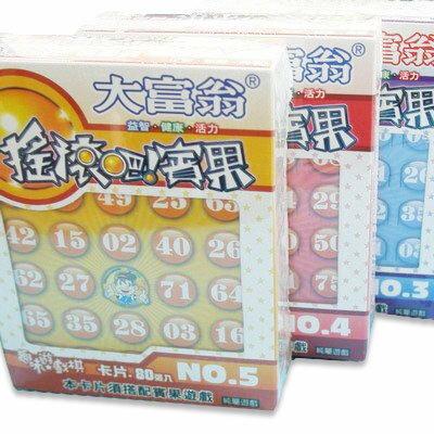 大富翁遊戲盒/搖滾吧賓果卡片A43