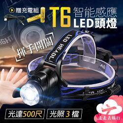 [贈充電組] T6智能感應LED頭燈 多段探照燈 頭戴充電式工作燈 戶外露營頭戴照明【EG503】99750走走去旅行