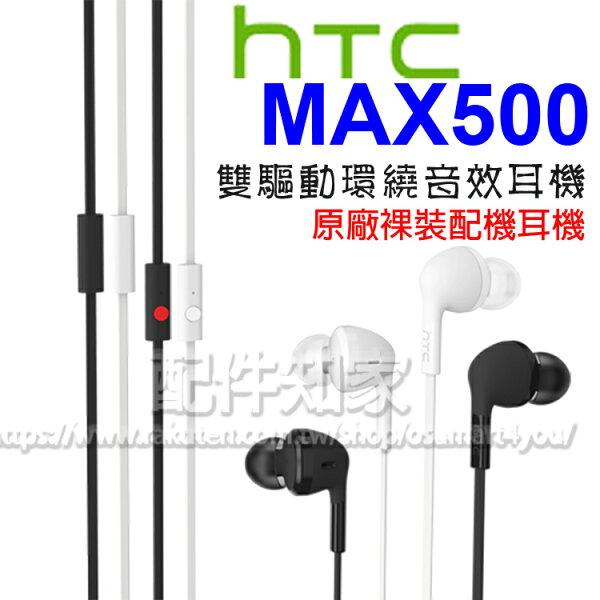【原廠裸裝】HTCProStudioEarphonesMAX500高傳真雙驅動環繞音效耳機杜比環繞音效線控麥克風耳塞式-ZY