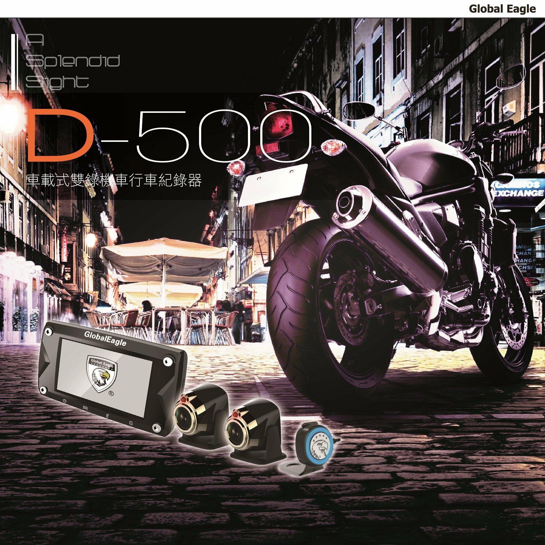 [富廉網] 【響尾蛇】D-500 雙鏡頭 行車紀錄器