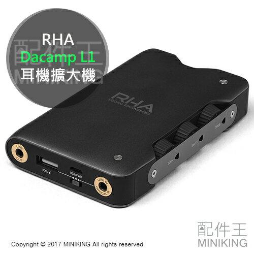 <br/><br/>  【配件王】日本代購 RHA Dacamp L1 耳機擴大機 隨身耳擴 DAC 擴大機 攜帶式 隨身型 另 DA-10<br/><br/>