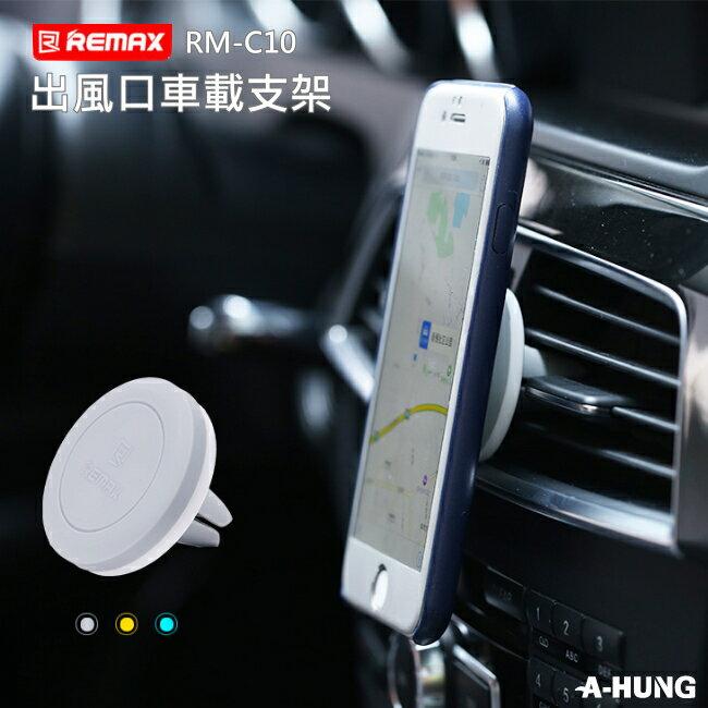 REMAX 出風口磁吸支架 車用出風口車架 手機架 冷氣孔 手機車架 車用支架 汽車車架 腳架 車座 手機支架