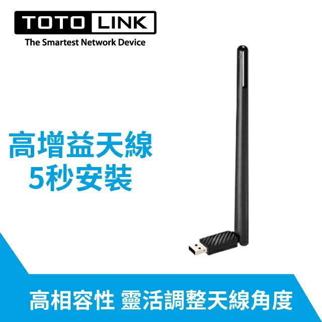【TOTOLINK】N150UA-B 150M高增益USB無線網卡 [富廉網]