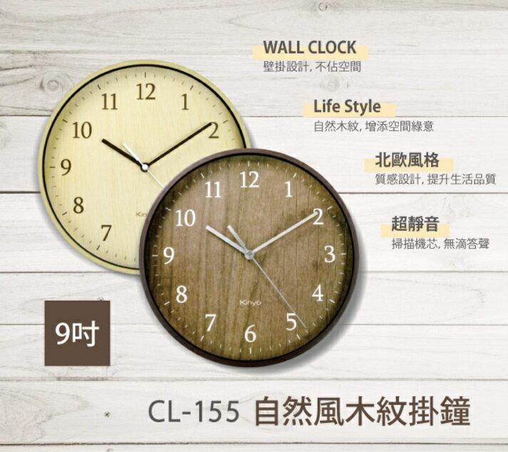 賣家送電池 自然風木紋掛鐘 時鐘 鬧鐘 掃描機芯 掛鐘 超靜音 CL-155