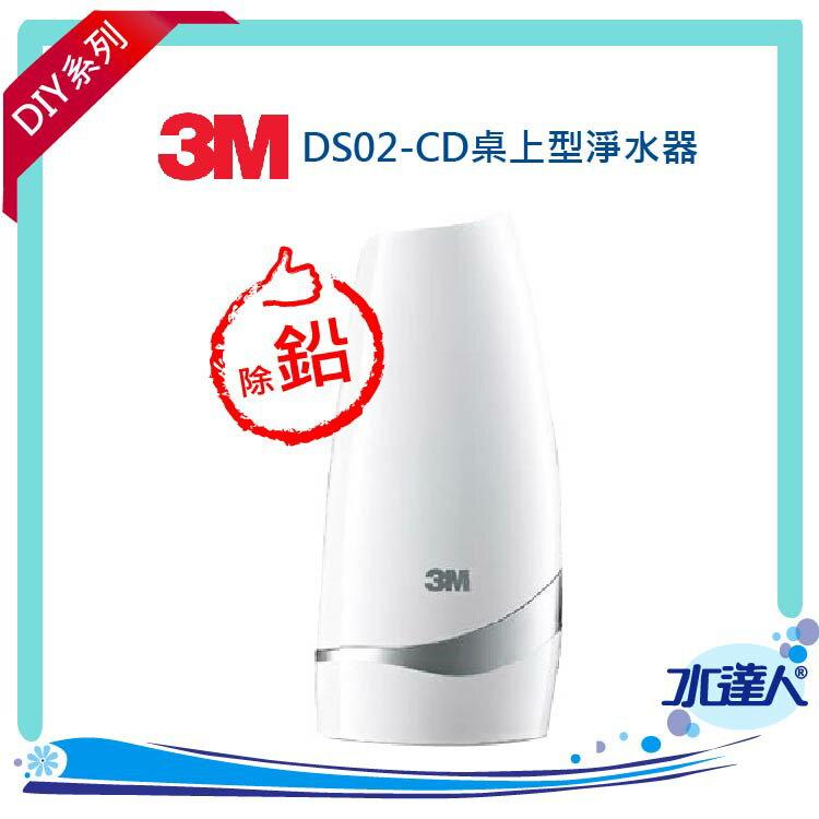 3M淨水器 DS02-CD桌上型淨水器-分流器款(除鉛) ★簡易DIY安裝 - 限時優惠好康折扣