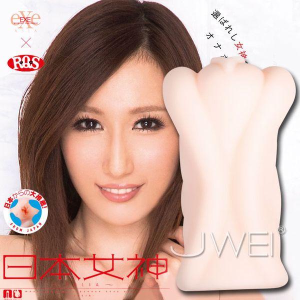 【亞娜絲情趣用品】日本EXE.日本女神 超人氣AV女優自慰名器-JULIA